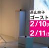 2月10日(土)・11日(日)高山玲子[ゴーストライター]