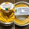 秋限定のセブンイレブンのカボチャプリンを食べました!~ファミマスイーツと比較レビュー!~