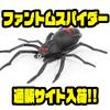 【ランカーハント】蜘蛛デザインのフロッグタイプルアー「ファントムスパイダー」通販サイト入荷!