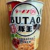 【 ラーメン凪  BUTAO-  豚王  TONKOTU RAMEN 】豚骨スープに辛ダレの赤が映える!