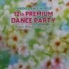 谷堂ダンス12th DANCE PARTY(その1)