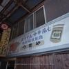 大分・別府市街散策(5):70歳の木造アーケード「標準市場」。