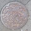 愛知県豊川市のマンホール