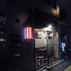都営大江戸線蔵前駅出口近く じゃじゃ馬で〆の一杯?……