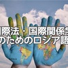 国際法・国際関係学のためのロシア語