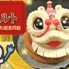 横浜中華街の春節タルト食べたよ記念日記