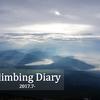 【まとめ】登山記録