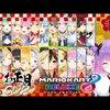ホロライブ マリオカート大会(2021年1月11日 19:00~) 配信枠(Cブロック) #ホロお正月CUP