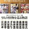 【石橋事件】広島カープが広陵・中村奨成を取りたくても取れないわけ