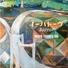 寺下誠: Ihatov (1996) 懐かしいLPレコードの音