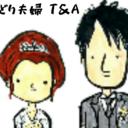 おしどり夫婦T&A