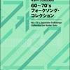 60~70's フォークソング・コレクション(1)、2