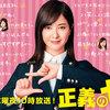 吉高由里子主演水10ドラマ『正義のセ』最終回のあらすじ&視聴率は10%。最後の相手は政治家