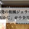 新潟発の和風ジェラート「おかじ」@武蔵小金井