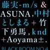 12/22 (Sun) 𠮷田アミ + 佐藤実-m/s & ASUNA
