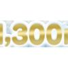【緊急】お小遣いサイト「モッピー」 登録で最大1,300円分もらえる♪