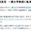 金融庁前長官の佐藤隆文氏が一橋大学大学院商学研究科の教授に4月から就任