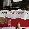 【映画】ノクターナル・アニマルズ【ネタバレ感想】それは、愛でも復讐でもなく。★★★(3.0)