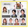 09月27日、八嶋智人(2020)