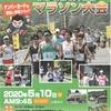 中岡慎太郎マラソン大会開催中止。