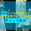 【速報!ANA特典航空券で欧州に行ける確率が上がりそうなグッドニュース!】メキシコシティ以来の新就航!19年2月の全日空による羽田―ウィーン便就航大歓迎☆