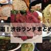 【完全保存版】渋谷を知り尽くした僕が選ぶ!渋谷ランチでおすすめの店まとめ!(ジャンル別)