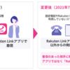 Rakuten Linkが仕様変更。ユーザーのメリットとデメリットを考える