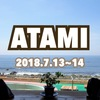 【熱海・伊豆稲取旅行 2018】旅の概要&目次