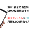 【スマホ代を安くしたい人必見】SIM1枚より2枚がおトク!?SIM2枚運用のすすめ  楽天モバイル✕○○で月千円台も可能!