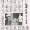 【6月3日(土)】読売新聞に掲載していただきました。