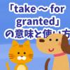 1分で覚える「take 〜 for granted」の意味と使い方