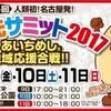 『第4回手羽先サミット2017』出店28店舗一覧など~久屋大通公園(名古屋市中区栄)で6月9日から開催!