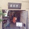 ・5/30 ツアー@恵比寿リキッドルーム