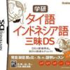 学研 タイ語・インドネシア語三昧DS プレミアソフトランキング