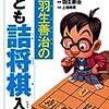 家族で将棋を学ぶため詰め将棋の本を購入してきた[日刊dov.18/01/02]