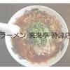 2018年6月オープン「ラーメン 来来亭(時津店)」に行ってきました(^0^)