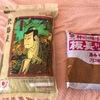トルコで【日本の味噌】を買う方法✨(とトルコで酒さに悩む私の話。)