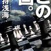 ディストピアの意味を知っていますか?~『この国。』石持浅海氏(2013)