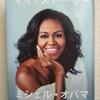 「マイ・ストーリー」ミシェル・オバマの書評・要約・感想