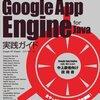 """""""Google App Engine for Java実践ガイド"""" を Go で書く! #gcpja"""