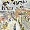 椎名誠さんの時代だったのだ。