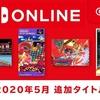 5月20日Nintendo Switch Onlineに『スーパーパンチアウト』『パネルでポン』『アルゴスの戦士はちゃめちゃ大進撃』『ラフワールド』が追加決定ッ!