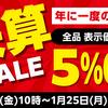 【全品5%OFF】年に一度の超割引!決算セール開催!