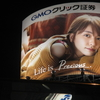 渋谷のガッキー。プレシャスなY.M.O.へ。