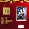 東京宝塚劇場雪組「ファントム」観劇