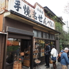 [大宮]氷川神社の十日市に行ってきた話。番外編