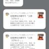 iPhone&iPadのウィジェットからも、ブログの更新通知が受け取れるようになりました。