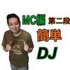 DJ MC編第二段❤️説明欄でチャプター切り替え可能👍😎簡単に誰でも出来るMCレクチャー😎👍お楽しみください #70sdisco #ディスコの日 #司会 #discotime #趣味#MC