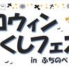 <ハロウィン ふくしフェスタ  in ふちのべ>   9月30日(日)開催 (雨天中止)
