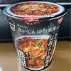 セブンイレブンで見つけたカップ麺「dancyu食いしん坊倶楽部 伝説のラー油蕎麦 虎ノ門港屋」を頂いた! #グルメ #食べ歩き #そば #カップ麺